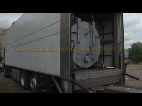Видео Уничтожение биологических отходов
