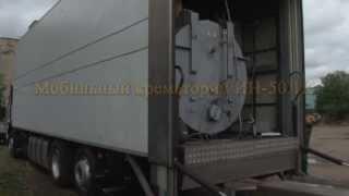 Мобильный крематорий ИН-50.1К