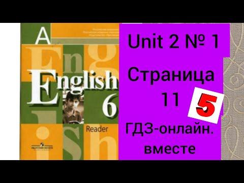 """ГДЗ. Английский язык. 6 класс. Кузовлев В.П. """"Reader"""". Unit 2.1 (Книга для чтения)"""