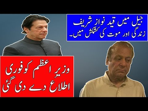 Nawaz Shairf NOT well PM Imran Khan Informed by Administration