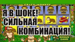 Выигрыш в игровой автомат Crazy Monkey.Как выиграть в казино Вулкан?Обыграть игровые автоматы?Артем