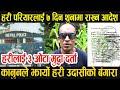 Hari Pariyarलाई ७ दिन हिरासत राख्न अदालतको आदेश, हरी विरुद्ध मुद्धाको चाङ लाग्यो।। Ratoparda Tv