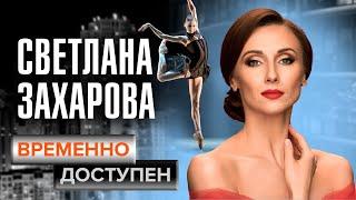 Светлана Захарова о балете, детском соперничестве и больших надеждах