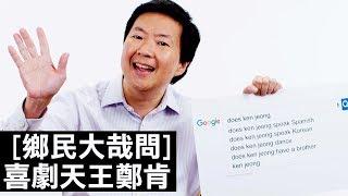 《醉後大丈夫》的「老周」鄭肯(Ken Jeong)說自己老婆是「婊子」?|鄉民大哉問|GQ
