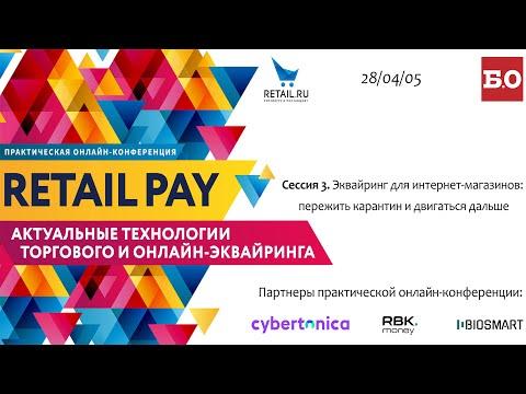 """Конференция """"RetailPay: Актуальные технологии торгового и онлайн-эквайринга"""""""