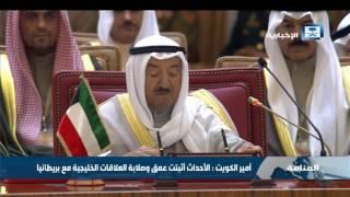 أمير الكويت: الأحداث أثبتت عمق وصلابة العلاقات الخليجية مع بريطانيا