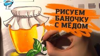 КАК НАРИСОВАТЬ БАНОЧКУ С МЁДОМ | Уроки Рисования Маркерами от ARTMARKER.RU