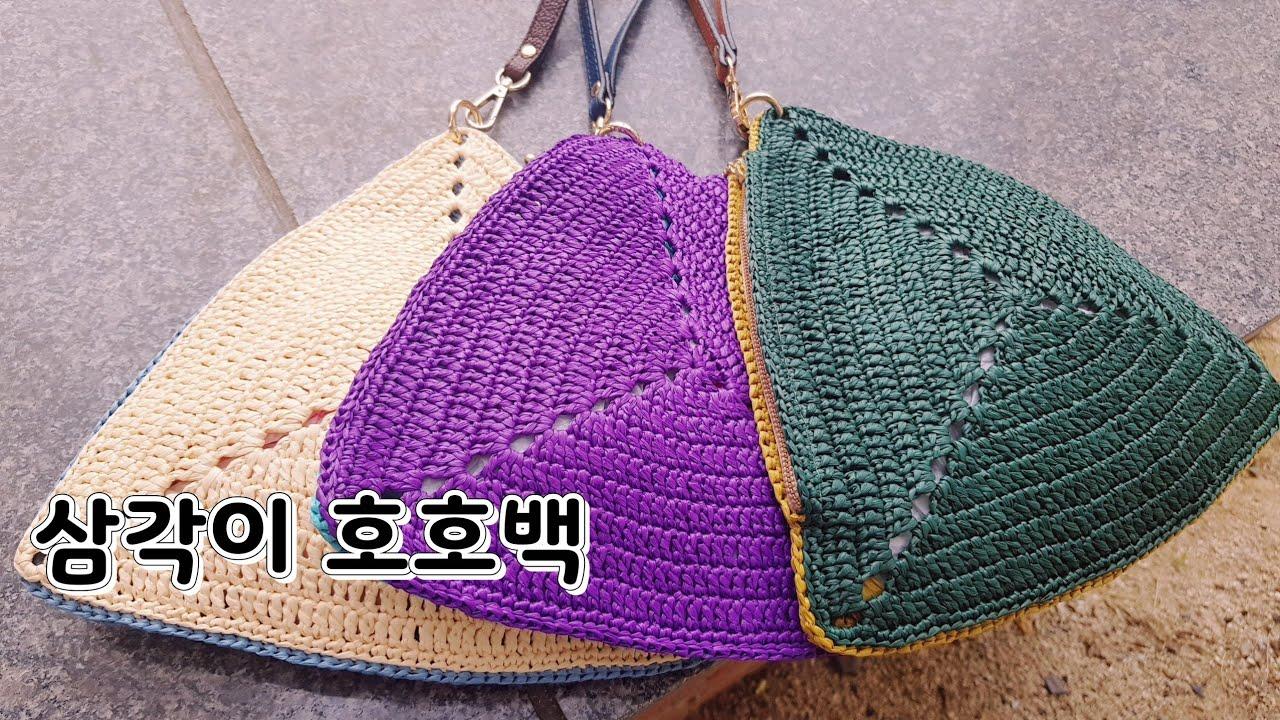 삼각이호호백/ triangle bag/데일리백, 쉽게뜨고 예쁜 삼각파우치 가방입니다