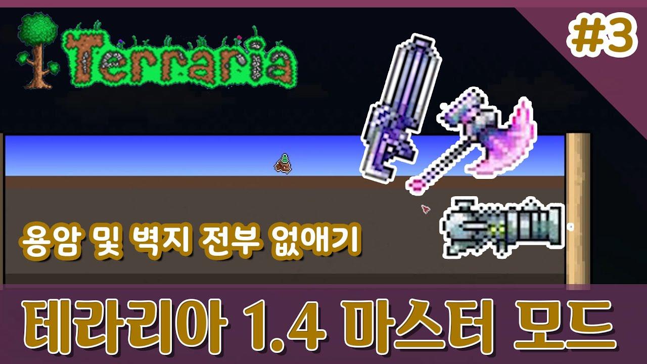 [테라리아][Terraria] 1.4 마스터 모드 일상 (#3) - Mk2 축포로 맵부수기 (벽지편)