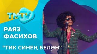 Раяз Фасихов - Тик синен белэн / лучшие татарские клипы / ТМТВ