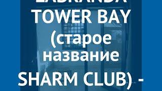 LABRANDA TOWER BAY (старое название SHARM CLUB) 4* отзывы