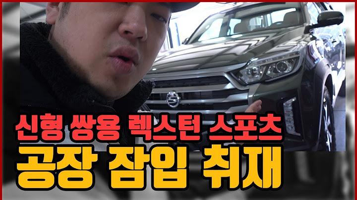 쌍용 렉스턴 스포츠 신형! 공장 잠입 취재! 목숨걸고 최초공개