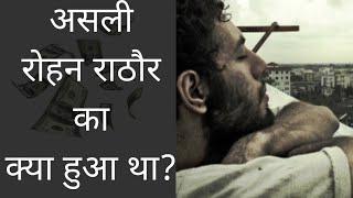 रोहन राठौर की असली कहानी | Real Story Of Emptiness Fame Singer Rohan Rathor alias Gajendra Verma