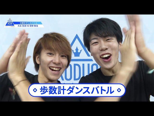 【大水 陸渡(Omizu Rikuto)VS菅野 雅浩(Kanno Masahiro)】歩数計ダンスバトル|PRODUCE 101 JAPAN