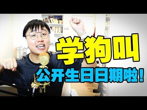 【改编翻唱】郑斌彦-学狗叫(原版:学猫叫)公开地址和生日日期!