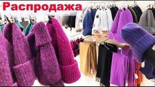 ШАПКИ МОДНЫЕ и СТАРОМОДНЫЕ Утепляемся на РАСПРОДАЖЕ головных уборов СКИДКИ Бюджетный шопинг Зима
