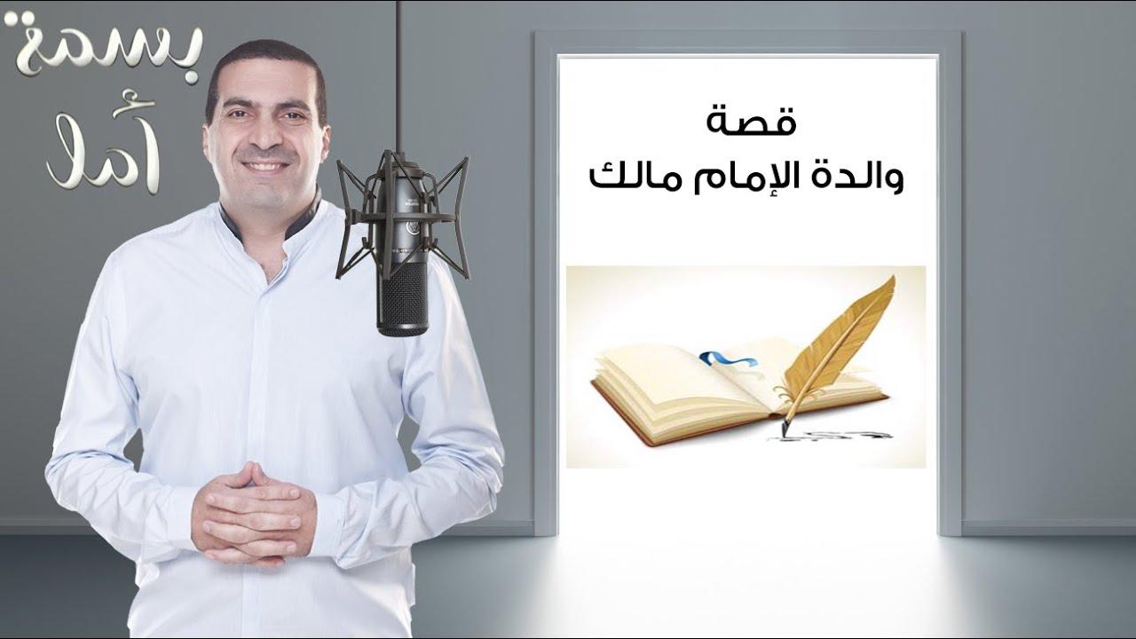 A Smile of Hope - Imam Malik Story |  بسمة أمل - قصة والدة الإمام مالك