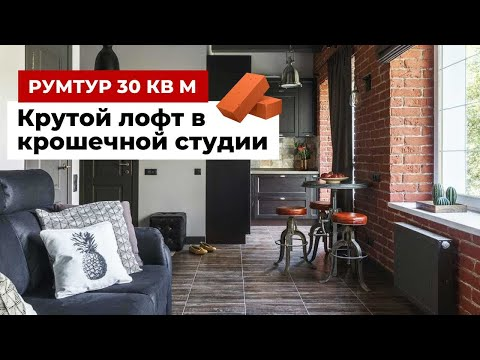 Обзор однокомнатной квартиры 30 кв.м. Ремонт в стиле лофт