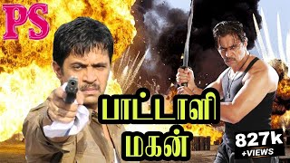Pattali Magan|| பாட்டாளி மகன் || Arjun,Sindhu,Goundamani,Senthil,Mega Hit Tamil Full Movie