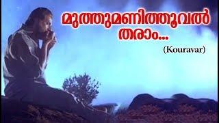മുത്തുമണിത്തൂവൽ തരാം... Kauravar Movie | Malayalam Film Songs | Movie Song