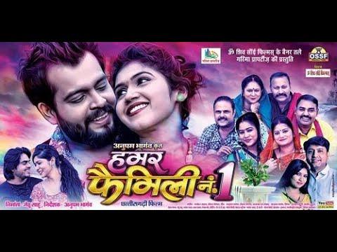 Ek Nazar   Hamar Family no 1  Menka  Sunil Soni  Chhattisgarhi Song  Anupam Bhargav Sonali Sahare