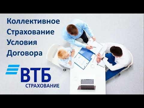 Как расторгнуть договор страхования с ВТБ24