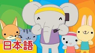 あたま、かた、ひざ、あし (スピードアップ)「Head Shoulders Knees & Toes (Speeding Up)」  童謡   Super Simple 日本語
