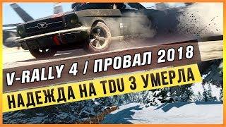 V-RALLY 4 ПРОВАЛ 2018 - НАДЕЖДА НА TDU 3 УМЕРЛА