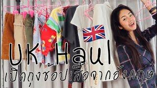 Haul  เปิดถุงช้อปเสื้อผ้าจากอังกฤษ🇬🇧 | Archita Lifestyle