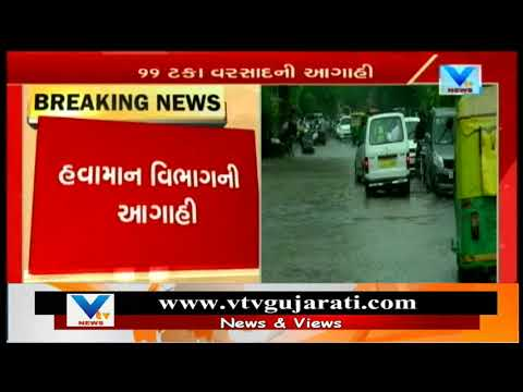 Weather Forecast: IMD Predicts 99 per cent Rainfall in Gujarat, Relief from Summer | Vtv News