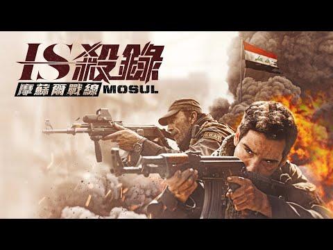 IS殺錄:摩蘇爾戰線 (Mosul)電影預告