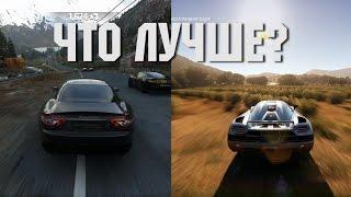 DriveClub ПРОТИВ Forza Horizon 2