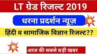lt grade latest news today | lt grade hindi result update | lt grade hindi sst result update today