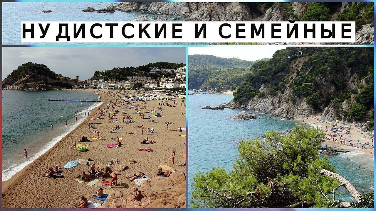 Пляжи Испании. Тосса-де-Мар & Льорет-де-Мар. Моя популярность