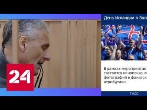 Осужденному на 13 лет Хорошавину предъявили новые обвинения - Россия 24