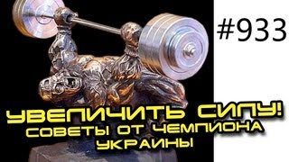 Как увеличить силу в жиме штанги лежа - советы от Чемпиона Украины дяди Толи