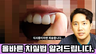 치실 잘못했다가 이가 잘렸어요. 올바른 치실법 알려드립…