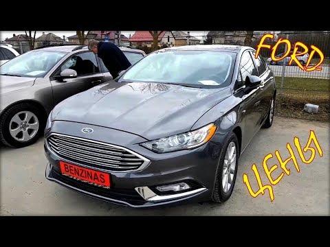 Форд цена авто из Литвы, апрель 2019.