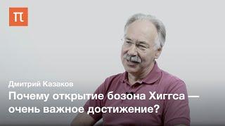Дмитрий Казаков - Открытие бозона Хиггса