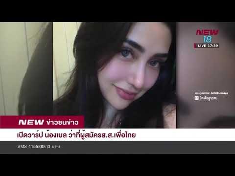 เปิดวาร์ป น้องเบล ว่าที่ผู้สมัคร ส.ส.เพื่อไทย | ข่าวชนข่าวเย็น  | 14 พ.ย. 61 |  NEW18