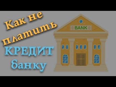 Как не платить кредит банку.  Можно ли не платить кредиты банкам.