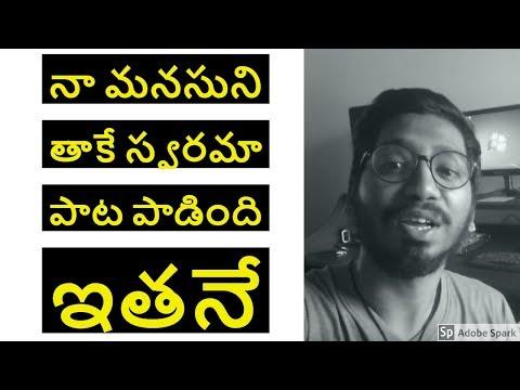 Na Manasuni Thake Swarama Song Movie Name, Original Singer Lyricist
