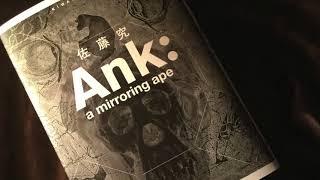 佐藤究『Ank: a mirroring ape』(アンク:)PV