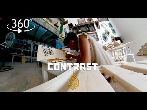 ???? بتقنية 360 درجة.. شاهد كيف تعيد امرأة في #تونس إحياء كنوز بلدها التراثية وتحفظها  - 13:58-2019 / 10 / 14