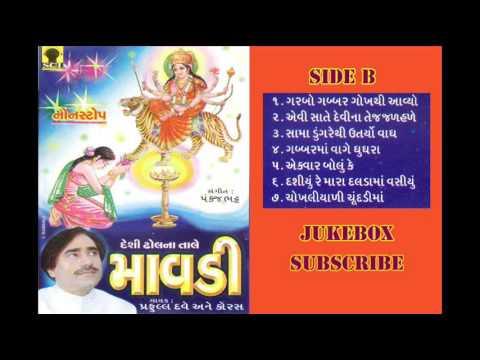 Praful Dave || Mavdi -2 || Non-Stop Mataji Na Garba  || Ambe Maa Na Garba || Gujarati Garba ||