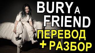 Billie Eilish - BURY A FRIEND. Перевод и Разбор Новой Песни. Фильм Ужасов от Билли Айлиш.