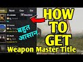 PUBG MOBILE: HOW TO GET WEAPON MASTER TITLE EASILY | AJGAMING(HINDI)