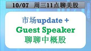 #104【十一点聊股市51】今天主题:聊聊中概股的话题