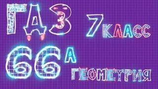 ГДЗ геометрия Атанасян задача 66a