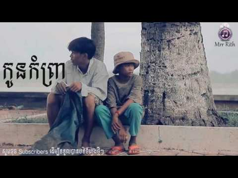 កូនកំព្រា-,-kon-komprea-,-khmer-original-song-2017-,